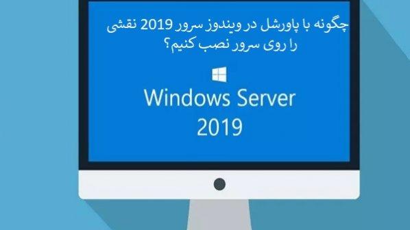 چگونه در ویندوز سرور 2019 با  پاورشل نقشی را اضافه کنیم؟