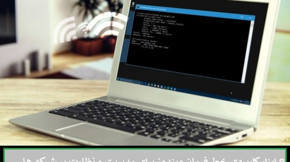 8 فرمان کاربردی مهم خط فرمان برای مدیریت شبکههای کامپیوتری در ویندوز