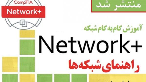 دانلود کتاب الکترونیکی +Network راهنمای شبکهها