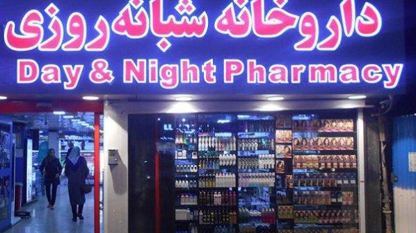 داروخانههای شبانهروزی تهران + آدرس و تلفن