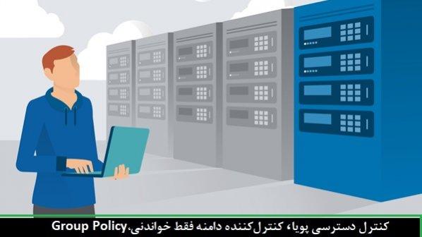 کنترل دسترسی پویا و Group Policy چه نقشی در ویندوز سرور 2019 بازی میکنند؟