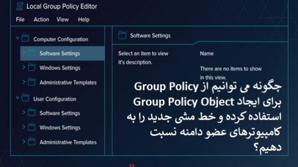 آموزش بهکارگیری Group Policy در ویندوز سرور 2019 برای ساخت GPO