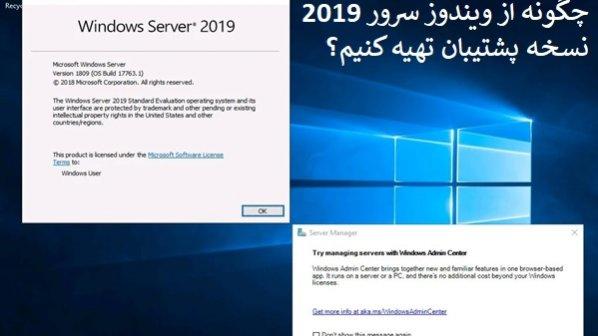 چه گزینههایی برای تهیه نسخه پشتیبان در ویندوز سرور 2019 در دسترس قرار دارند؟