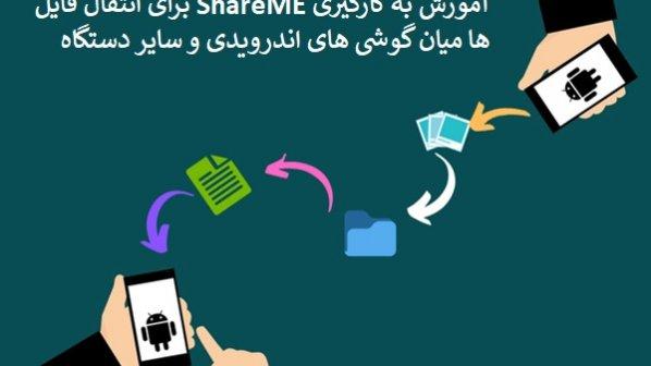 آموزش انتقال فایلها میان دستگاههای مختلف با نرمافزار ShareMe