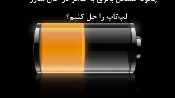 چگونه مشکل باتری به ظاهر در حال شارژ لپتاپ را حل کنیم؟