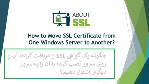چگونه یک گواهی SSL را دریافت کرده و آنرا روی ویندوز سرور 2019 نصب کنیم؟