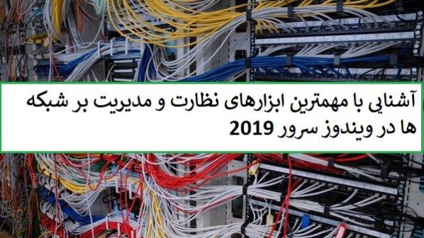ابزارهایی که برای شناسایی مشکلات در شبکههای مبتنی بر ویندوز سرور 2019 در اختیار ما قرار دارند