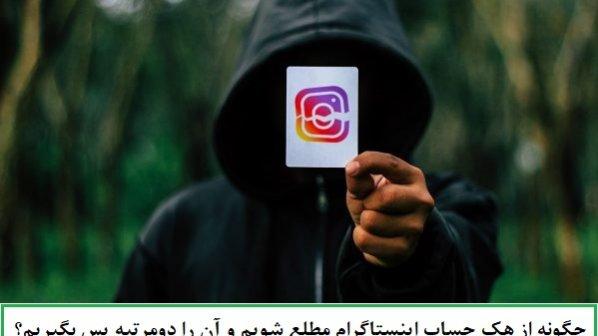 چگونه از هک حساب اینستاگرام مطلع شده و آن را دومرتبه پس بگیریم؟