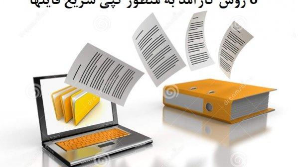 6 روش کارآمد به منظور کپی سریع فایلها