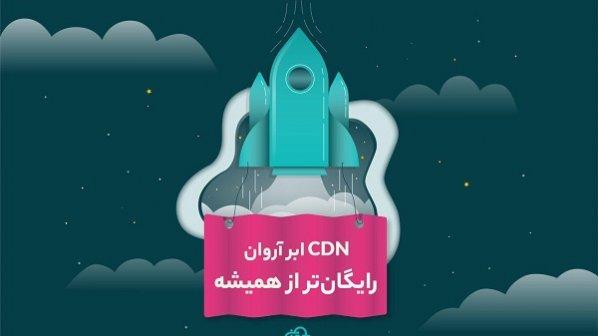 ۹۳درصد مشتریان CDN ابر آروان رایگان میشوند