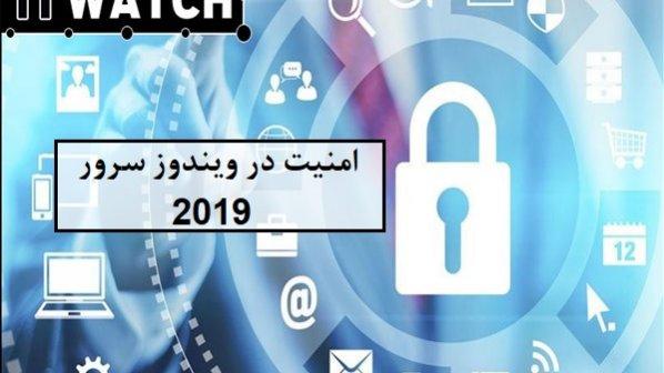 چه قابلیتهای امنیتی از ویندوز سرور 2019 محافظت میکنند؟