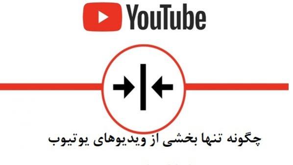 چگونه تنها بخشی از ویدیوهای یوتیوب را دانلود کنیم