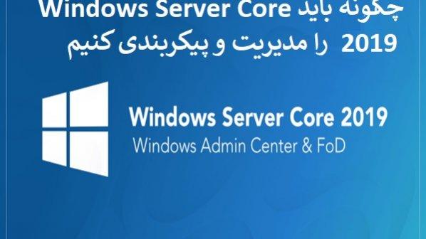 ابزارهای مدیریتی مهم که اجازه میدهند Windows Server Core 2019 را مدیریت کنید