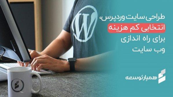 طراحی سایت وردپرس، انتخابی کم هزینه برای راهاندازی وب سایت