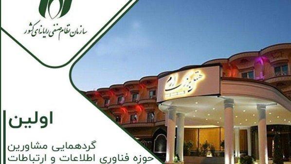 اولین گردهمایی مشاوران حوزه فناوری اطلاعات و ارتباطات سازمان نصر برگزار میشود