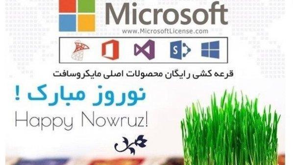 قرعه کشی رایگان تخفیفات ویژه محصولات اورجینال مایکروسافت