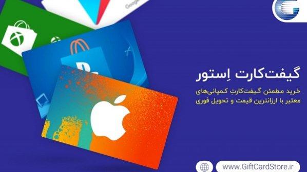 گیفت کارت استور | خرید نرم افزار و بازی با گیفت کارت