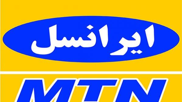 لیست بستههای اینترنت ساعتی ایرانسل سال 99 + قیمت