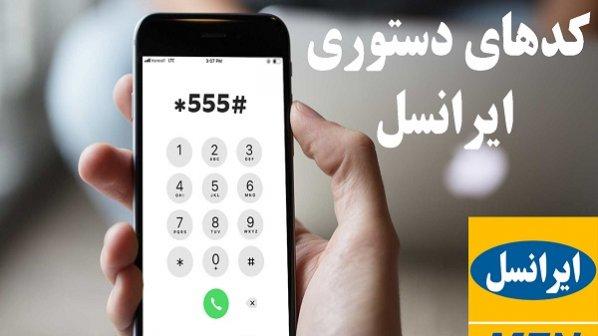 معرفی کدهای دستوری سیم کارت ایرانسل