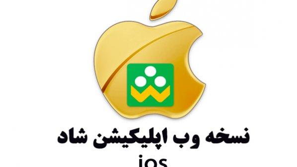 دانلود برنامه شاد برای iOS - آیفون