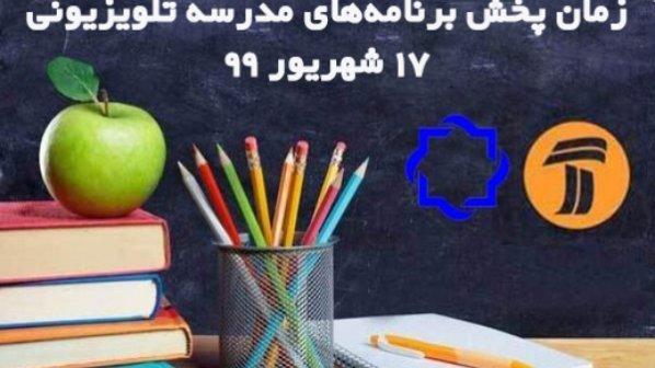 برنامه های درسی دوره متوسطه مدرسه تلویزیونی 17 شهریور 99