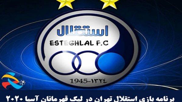 برنامه بازیهای استقلال تهران در لیگ قهرمانان آسیا 2020