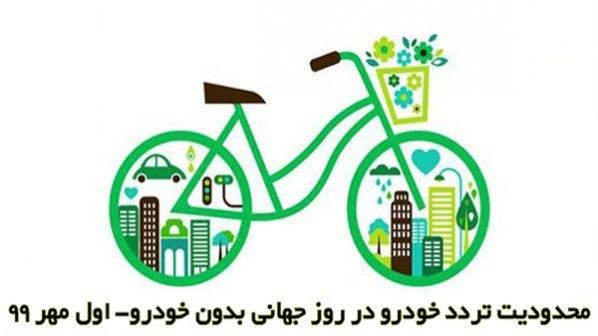 محدودیت تردد خودرو در روز جهانی بدون خودرو- اول مهر 99