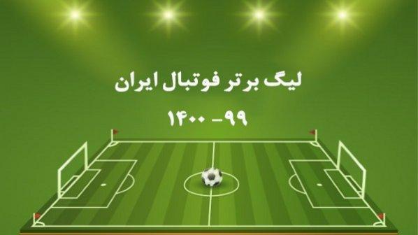 تاریخ شروع رقابتهای لیگ برتر فوتبال ایران 99- 1400