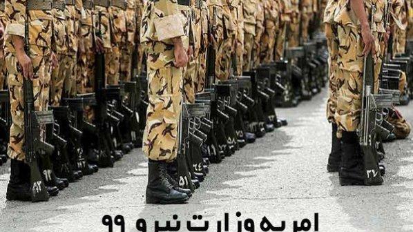 راهنمای ثبت نام متقاضیان امریه وزارت نیرو برای اعزام به سربازی دی 99
