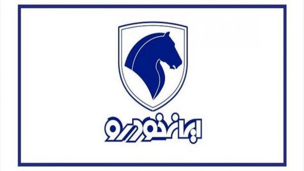 تاریخ قرعه کشی فروش فوقالعاده محصولات ایران خودرو- مهر 99