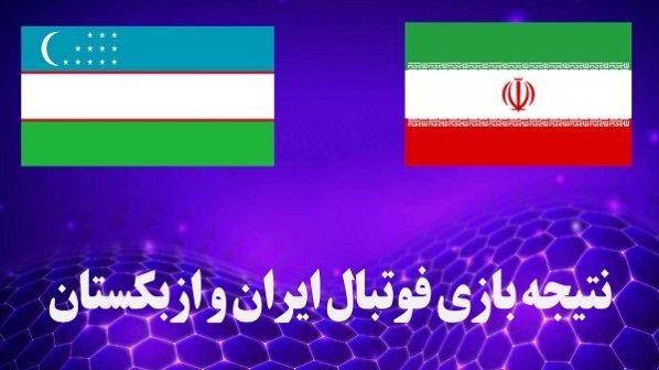 نتیجه بازی فوتبال ایران و ازبکستان