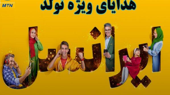 هدایای ویژه تولد ایرانسل- پاییز 99
