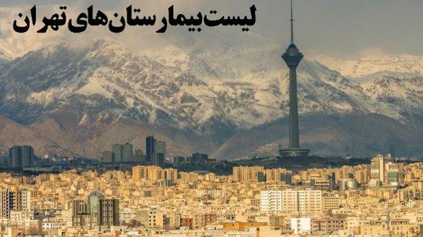 لیست بیمارستان های تهران بههمراه آدرس و شماره تلفن