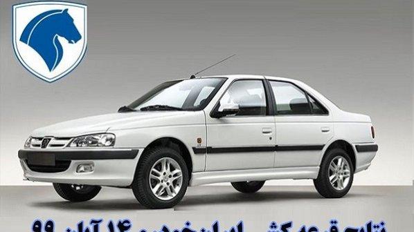 نتایج قرعه کشی ایران خودرو - 14 آبان 99