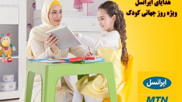 هدایای ایرانسل ویژه روز جهانی کودک