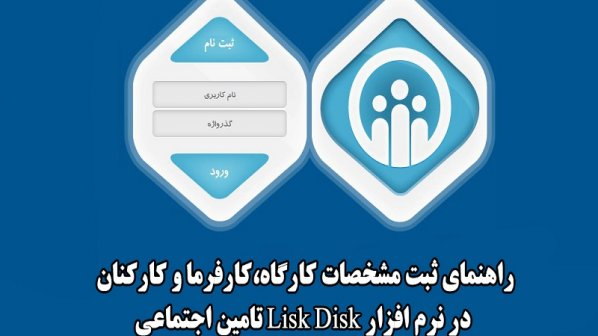 راهنمای ثبت مشخصات کارگاه، کارفرما و کارکنان در نرمافزار Disk List تامین اجتماعی