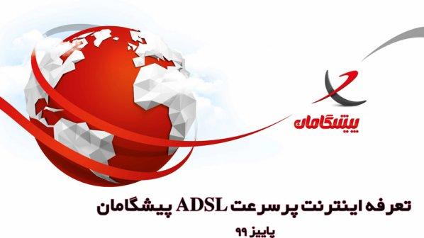 تعرفه اینترنت پر سرعت ADSL پیشگامان - پاییز 99