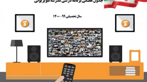 جدول برنامه درسی هفتگی دوره ابتدایی شبکه آموزش - مدرسه تلویزیونی
