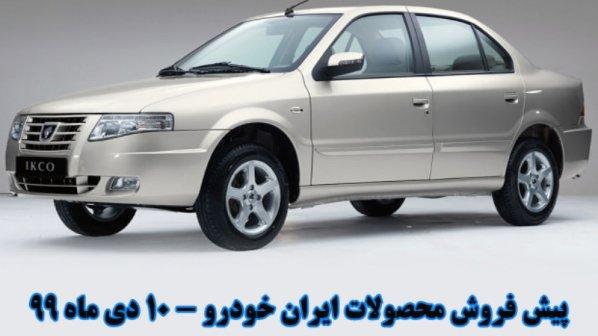 طرح جدید پیش فروش محصولات ایران خودرو - 10 دی ماه 99
