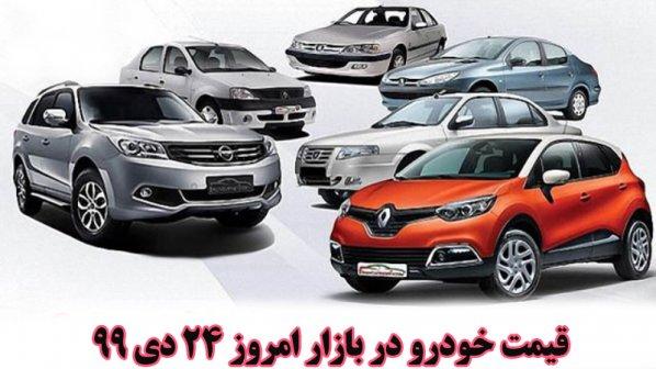 قیمت روز خودرو 24 دی ماه 99