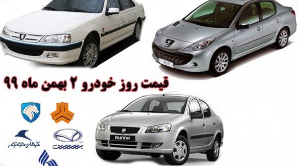 قیمت روز خودرو 2 بهمن ماه 99