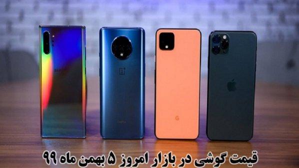 قیمت گوشی در بازار امروز 5 بهمن ماه 99 + جدول