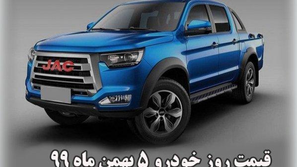 قیمت روز خودرو 5 بهمن ماه 99