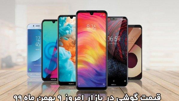 قیمت گوشی در بازار امروز 9 بهمن ماه 99 + جدول