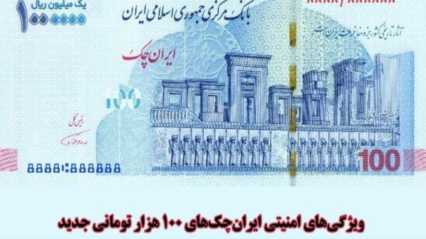 ویژگیهای امنیتی ایرانچکهای 100 هزار تومانی جدید- بهمن 99