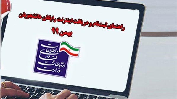 راهنمای دریافت بسته 60 گیگابایتی اینترنت رایگان دانشجویان- بهمن 99
