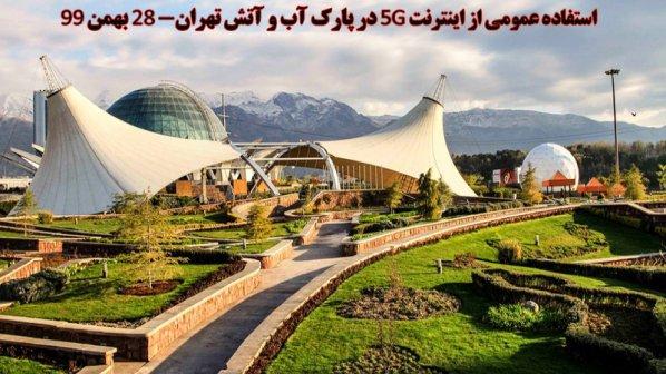 استفاده عمومی از اینترنت 5G در پارک آب و آتش تهران - 28 بهمن
