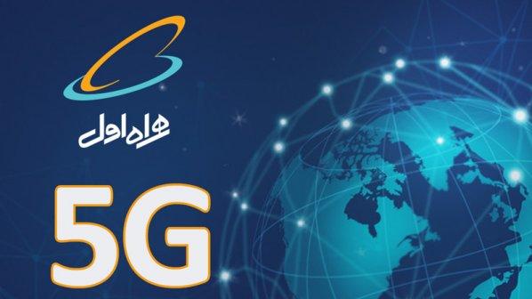 راهاندازی 5G همراه اول در بهمن ماه 99