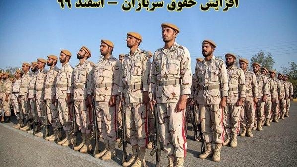 حقوق سربازان چقدر است - اسفند 99