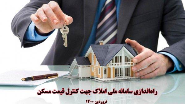راهاندازی سامانه ملی املاک جهت کنترل قیمت مسکن- فروردین 1400